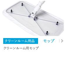 クリーンルーム用品 モップ