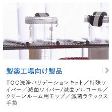 熱電対・温度センサー