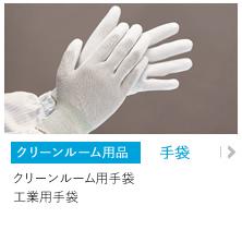 クリーンルーム用品 手袋