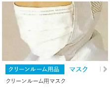 クリーンルーム用品 マスク