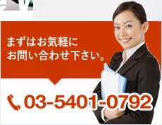 まずはお気軽にお問い合わせ下さい。Tel 03-5401-0792