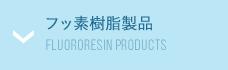 フッ素樹脂製品